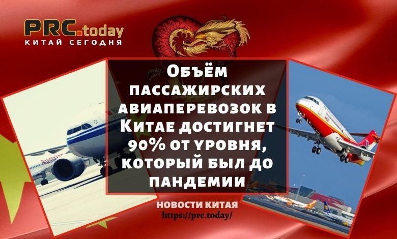 Объём пассажирских авиаперевозок в Китае достигнет 90% от уровня, который был до пандемии