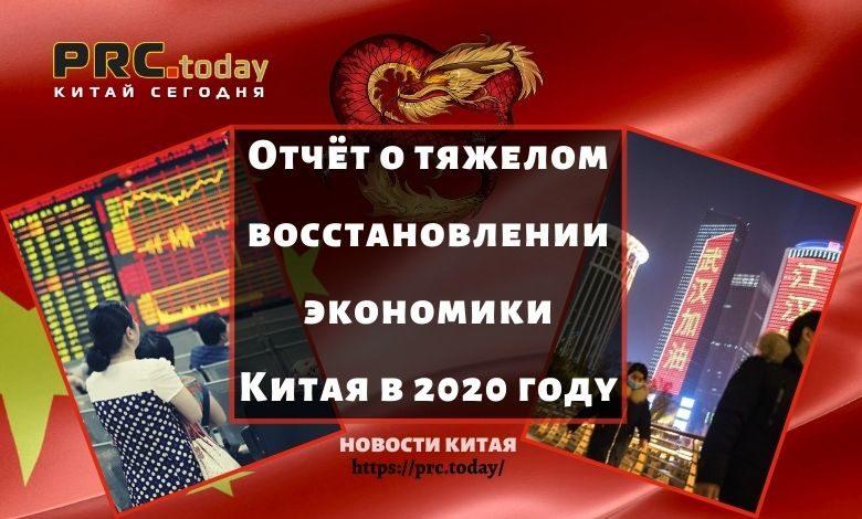 Отчёт о тяжелом восстановлении экономики Китая в 2020 году