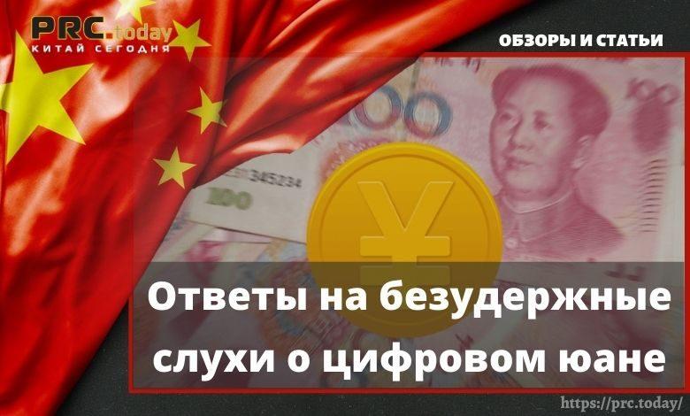 Ответы на безудержные слухи о цифровом юане