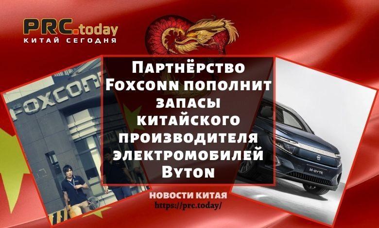 Партнёрство Foxconn пополнит запасы китайского производителя электромобилей Byton