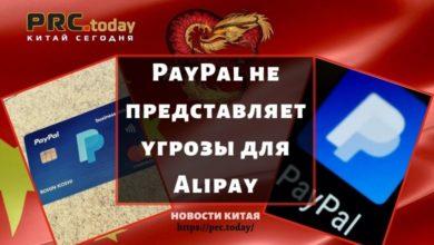 PayPal не представляет угрозы для Alipay