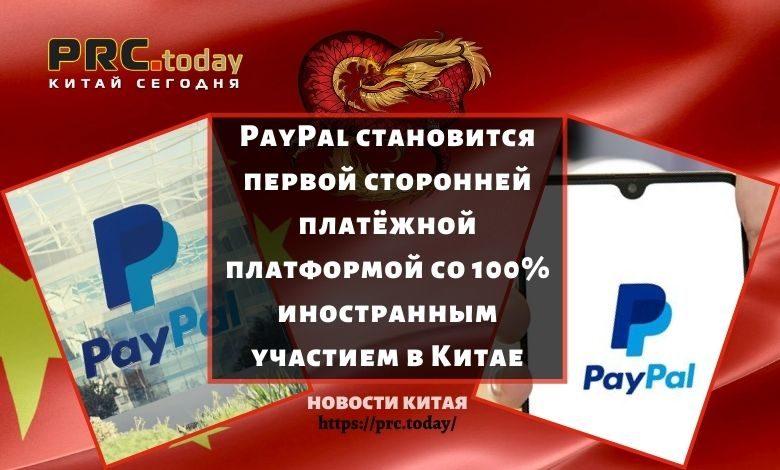 PayPal становится первой сторонней платёжной платформой со 100% иностранным участием в Китае