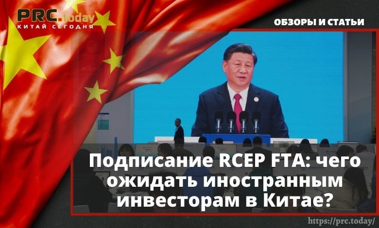 Подписание RCEP FTA: чего ожидать иностранным инвесторам в Китае?