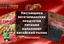 Поставщики вегетарианских продуктов питания наполняют китайский рынок