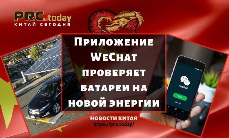 Приложение WeChat проверяет батареи на новой энергии