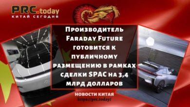 Производитель Faraday Future готовится к публичному размещению в рамках сделки SPAC на 3,4 млрд долларов