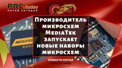 Производитель микросхем MediaTek запускает новые наборы микросхем