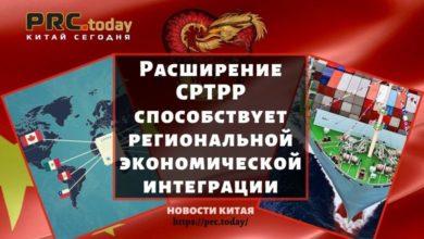 Расширение CPTPP способствует региональной экономической интеграции