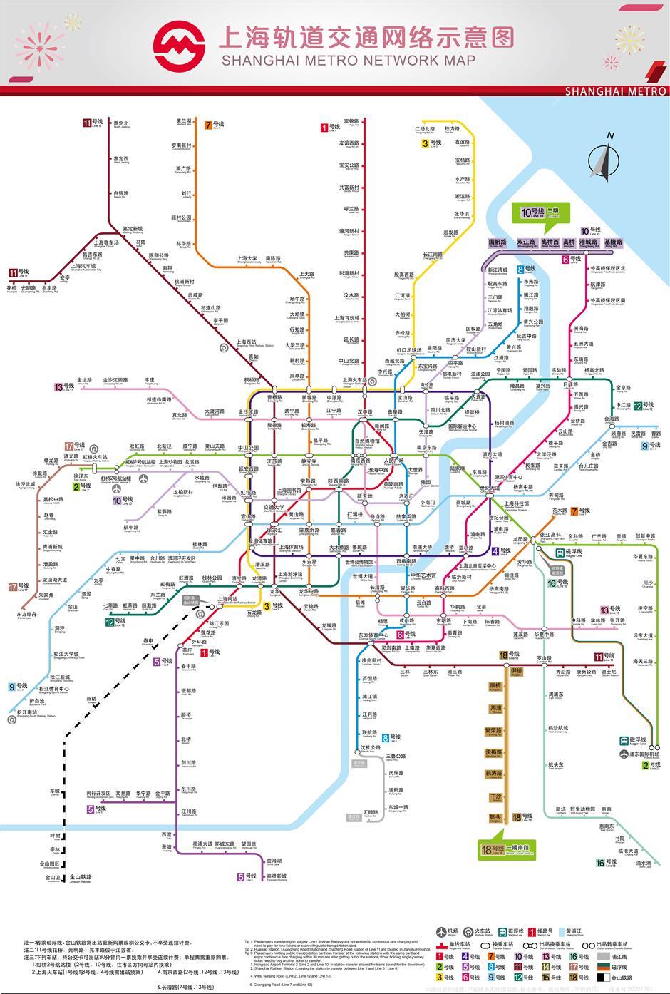 Текущая сеть метро Шанхая