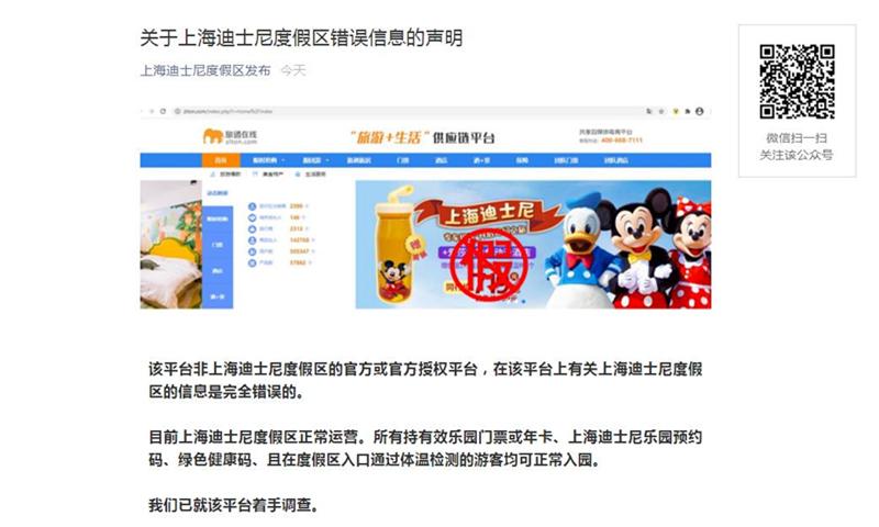 Скриншот официального аккаунта WeChat шанхайского Диснейленда в понедельник
