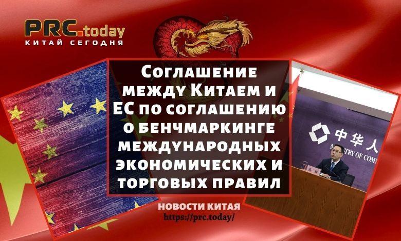 Соглашение между Китаем и ЕС