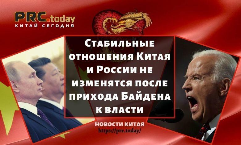 Стабильные отношения Китая и России