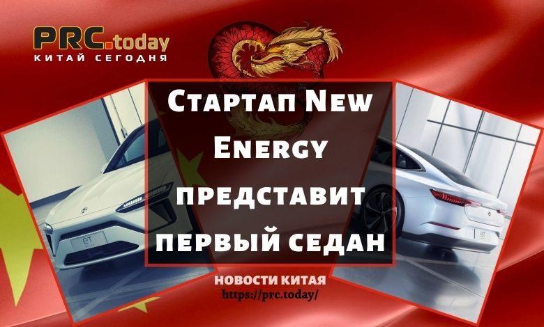 Стартап New Energy представит первый седан