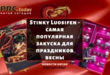 Stinky Luosifen - самая популярная закуска для праздников весны
