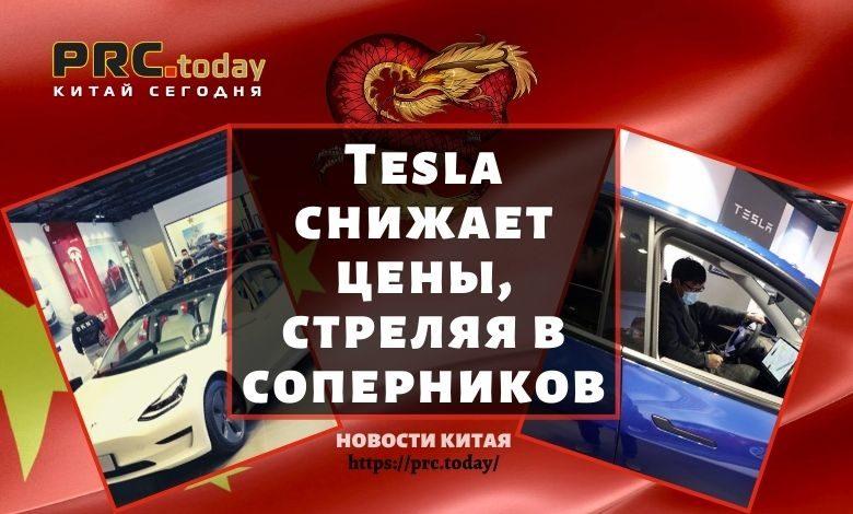 Tesla снижает цены, стреляя в соперников