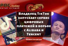 Владелец TikTok запускает сервис цифровых платежей в борьбе с Alibaba и Tencent