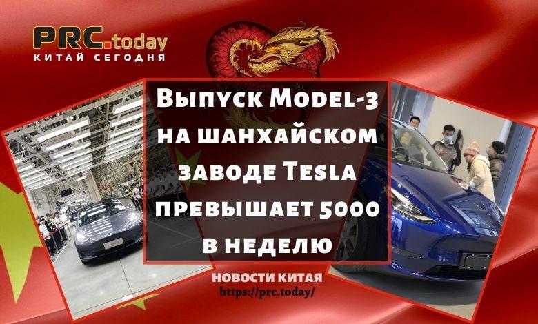 Выпуск Model-3 на шанхайском заводе Tesla превышает 5000 в неделю