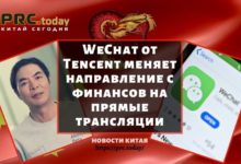 WeChat от Tencent меняет направление с финансов на прямые трансляции