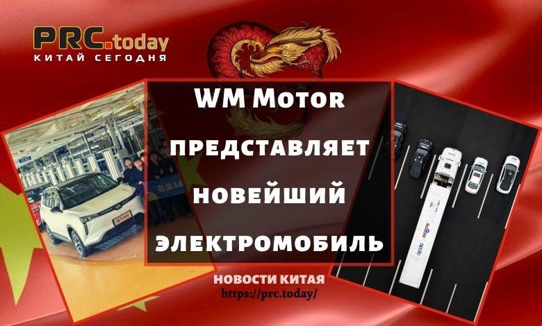 WM Motor представляет новейший электромобиль