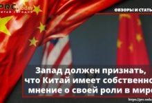 Запад должен признать, что Китай имеет собственное мнение о своей роли в мире