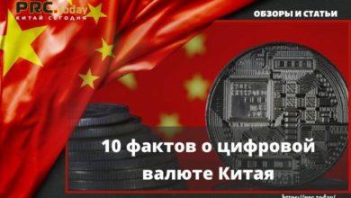 10 фактов о цифровой валюте Китая