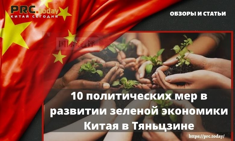 10 политических мер в развитии зеленой экономики Китая в Тяньцзине