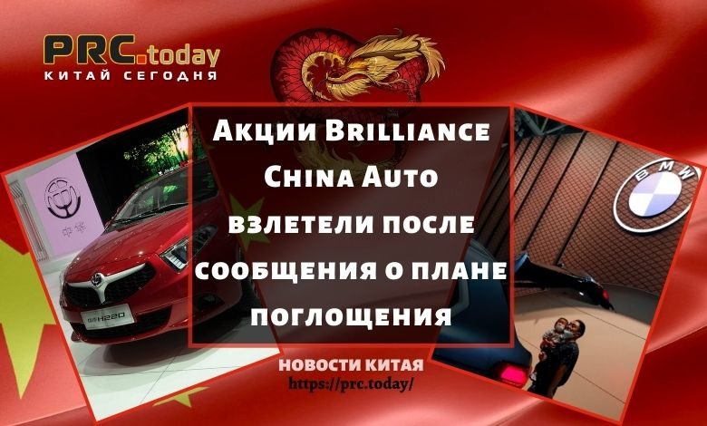 Акции Brilliance China Auto взлетели после сообщения о плане поглощения