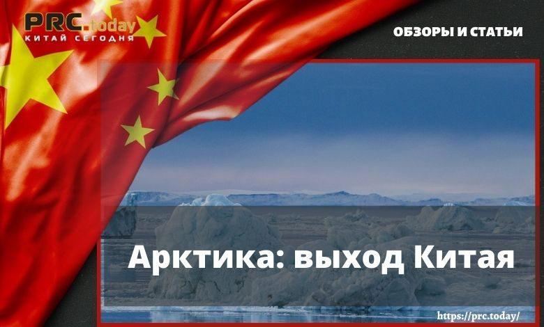 Арктика: выход Китая