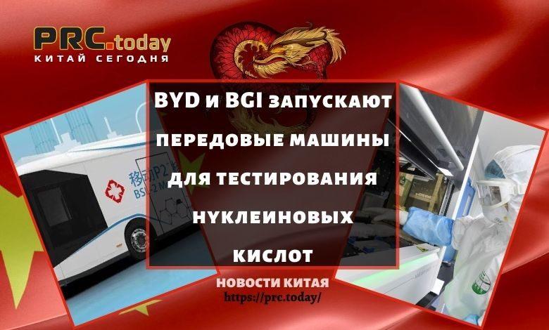 BYD и BGI запускают передовые машины для тестирования нуклеиновых кислот