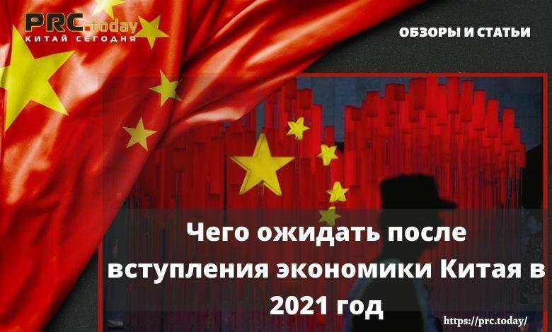 Чего ожидать после вступления экономики Китая в 2021 год