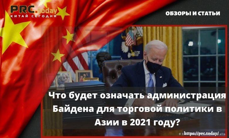 Что будет означать администрация Байдена для торговой политики в Азии в 2021 году?