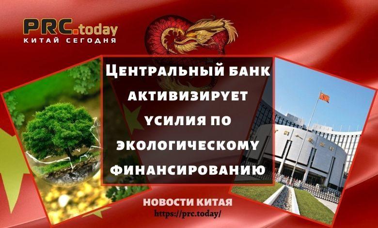 Центральный банк активизирует усилия по экологическому финансированию