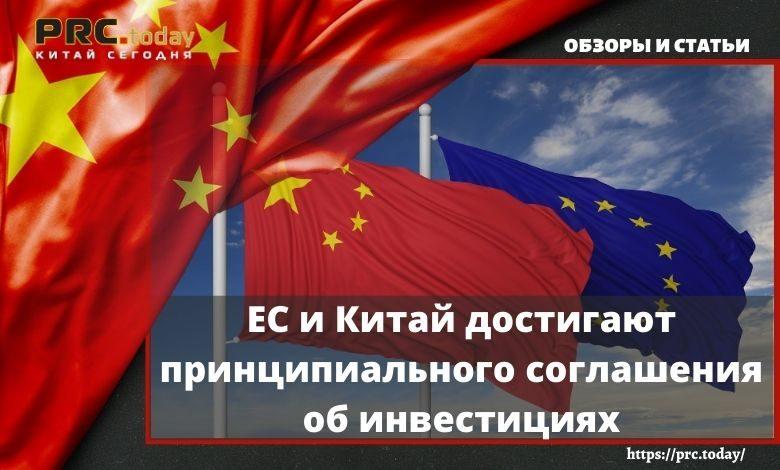 ЕС и Китай достигают принципиального соглашения об инвестициях