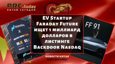 EV Startup Faraday Future ищет 1 миллиард долларов в листинге Backdoor Nasdaq