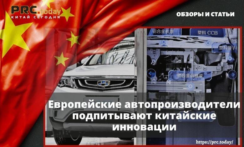 Европейские автопроизводители подпитывают китайские инновации