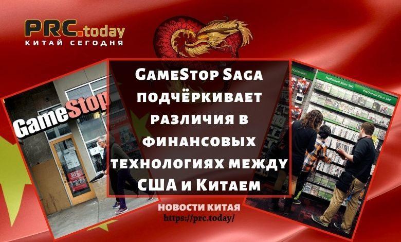 GameStop Saga подчёркивает различия в финансовых технологиях между США и Китаем