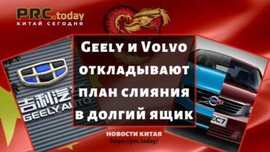 Geely и Volvo откладывают план слияния в долгий ящик