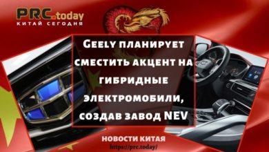 Geely планирует сместить акцент на гибридные электромобили, создав завод NEV