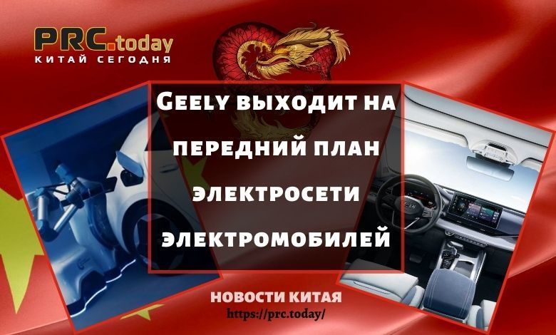 Geely выходит на передний план электросети электромобилей