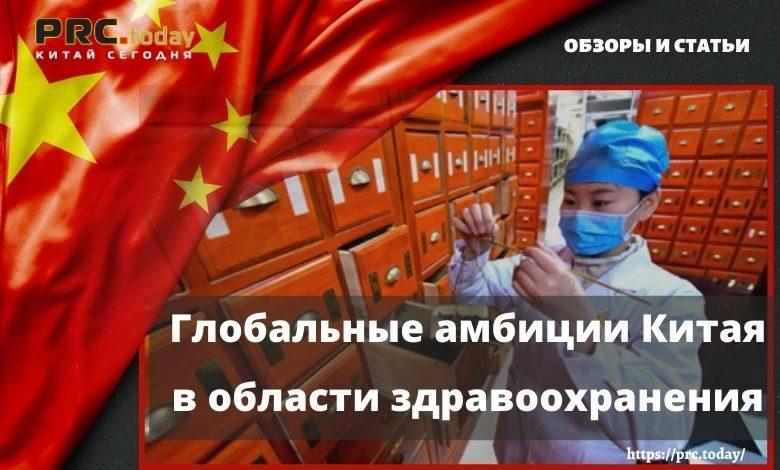 Глобальные амбиции Китая в области здравоохранения
