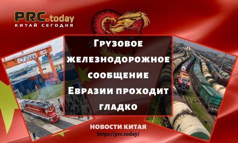 Грузовое железнодорожное сообщение Евразии проходит гладко