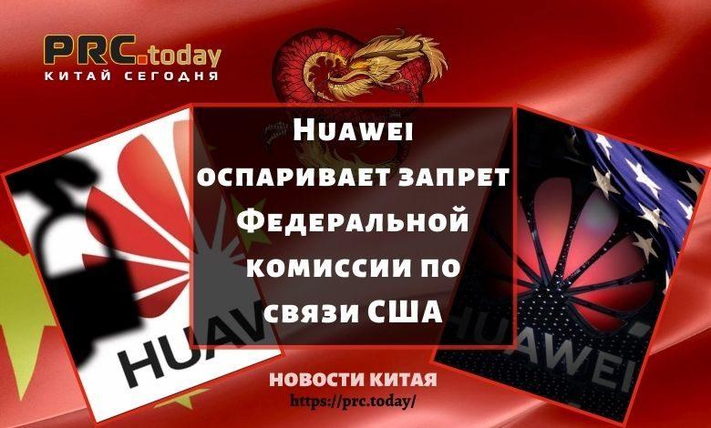 Huawei оспаривает запрет Федеральной комиссии по связи США