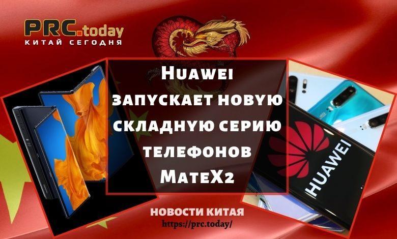 Huawei запускает новую складную серию телефонов MateX2