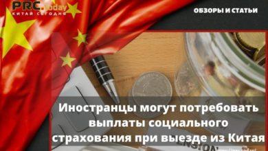 Иностранцы могут потребовать выплаты социального страхования при выезде из Китая