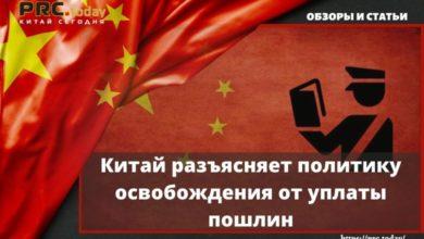 Китай разъясняет политику освобождения от уплаты пошлин