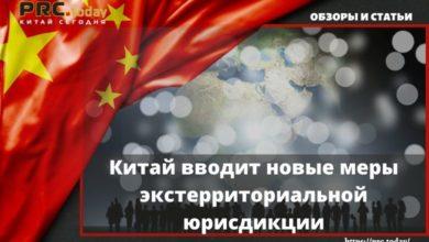 Китай вводит новые меры экстерриториальной юрисдикции