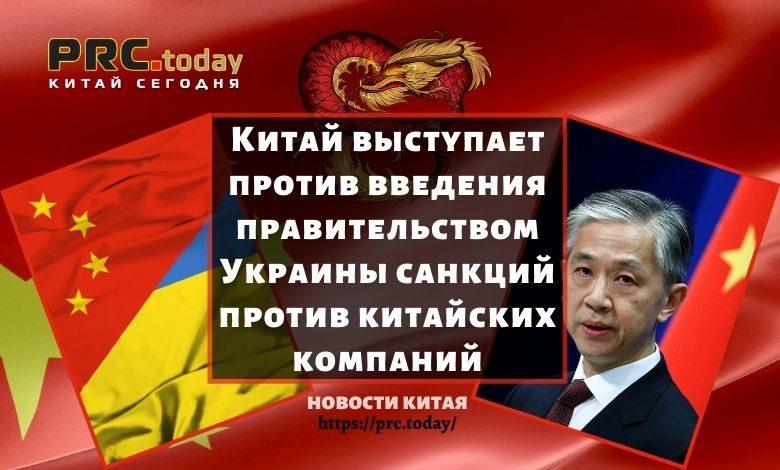 Китай выступает против введения правительством Украины санкций против китайских компаний