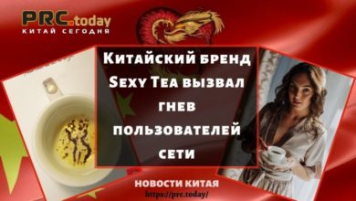 Китайский бренд Sexy Tea вызвал гнев пользователей сети