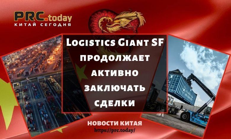 Logistics Giant SF продолжает активно заключать сделки