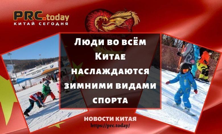 Люди во всём Китае наслаждаются зимними видами спорта
